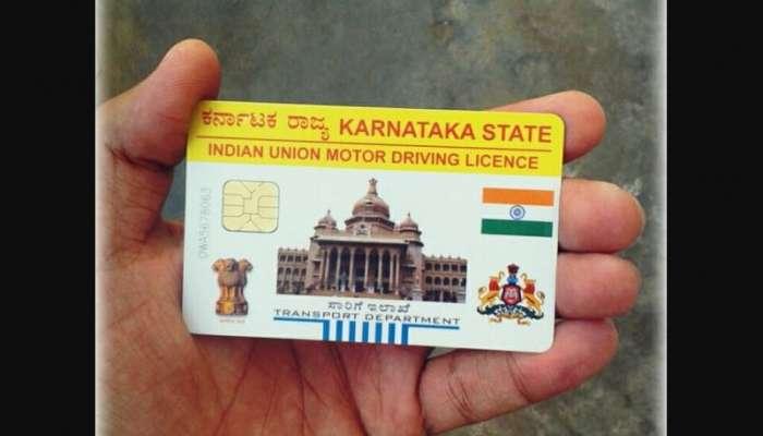 Driving License : ಇನ್ಮುಂದೆ 'RTO'ದಲ್ಲಿ ಪರೀಕ್ಷೆ ನೀಡದೆ 'ಡ್ರೈವಿಂಗ್ ಲೈಸನ್ಸ್' ಪಡೆಯಬಹುದು : ಹೇಗೆ ಗೊತ್ತಾ?