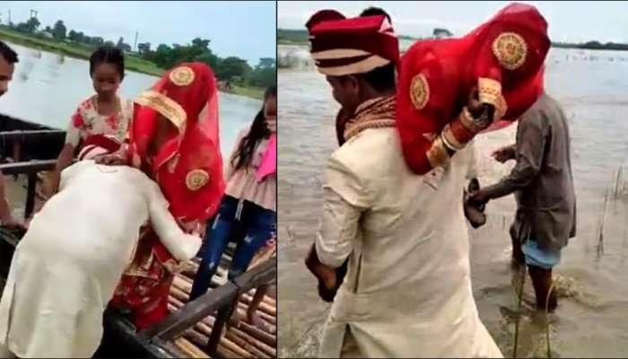 Viral Video : ನದಿಯಲ್ಲಿ ಸಿಲುಕಿದ್ದ ಮಧುಮಗಳನ್ನ ಭುಜದ ಮೇಲೆ ಹೊತ್ತು ಹೊಯ್ದ ವರ