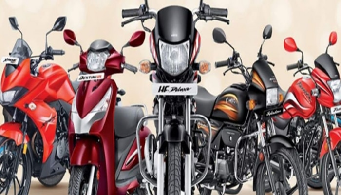 Hero MotoCorp Price Hike : ಕಡಿಮೆ ದರದಲ್ಲಿ Hero ಬೈಕ್ ಸ್ಕೂಟರ್ ಖರೀದಿಸಲು ಕೊನೆಯ ಅವಕಾಶ