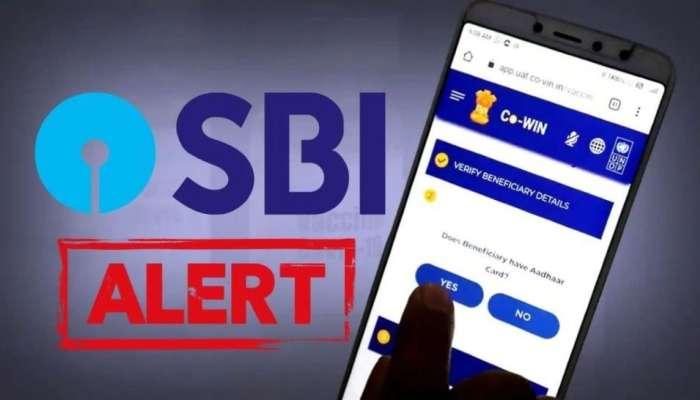 SBI ಗ್ರಾಹಕರಿಗೆ ಎಚ್ಚರಿಕೆ : ಈ Mobile Number ನಿಂದ SMS / ಕರೆ ಸ್ವೀಕರಿಸಿದ್ರೆ ಕಾಲಿ ಆಗುತ್ತೆ ಬ್ಯಾಂಕ್ ಬ್ಯಾಲೆನ್ಸ್!