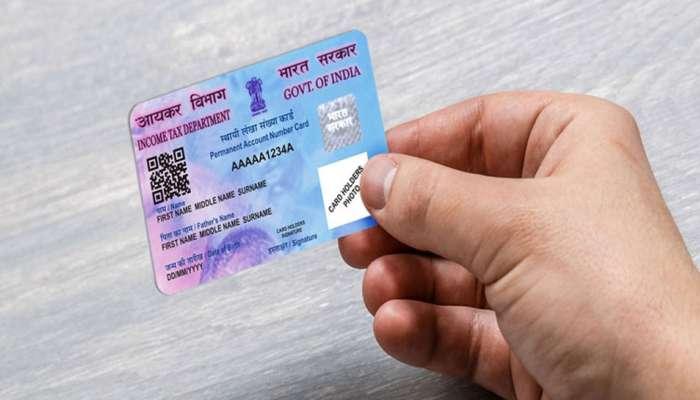 Fake Pan Card Alert: ನಿಮ್ಮ ಪ್ಯಾನ್ ಕಾರ್ಡ್ ಅಸಲಿಯೋ/ ನಕಲಿಯೋ? ಈ ರೀತಿ ಚೆಕ್ ಮಾಡಿ
