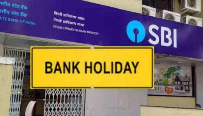 Bank Holidays 2021 : ಇಂದಿನಿಂದ ಸತತ 5 ದಿನ ಬ್ಯಾಂಕ್ ಬಂದ್..!