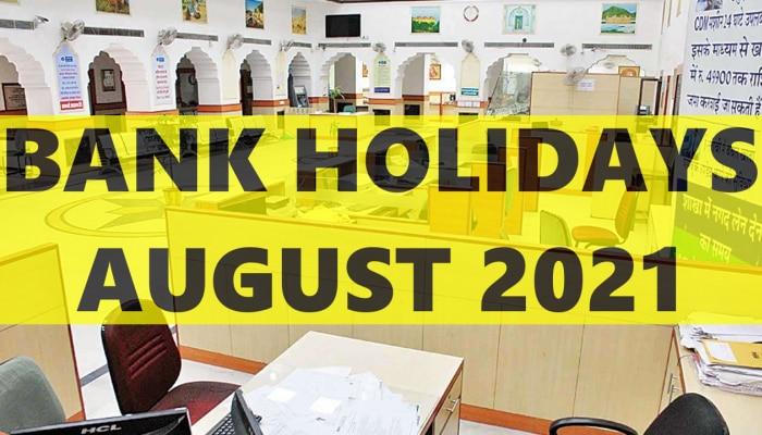 Bank Holidays In August 2021: ಈ ತಿಂಗಳಿನಲ್ಲಿ ಒಟ್ಟು ಅರ್ಧ ತಿಂಗಳು ಕಾಲ ಬ್ಯಾಂಕ್ ಬಂದ್ ಇರಲಿವೆ