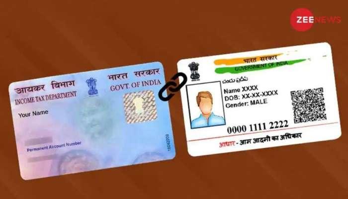 Aadhaar - Pan Linking : ನಿಮ್ಮ ಪ್ಯಾನ್ ಕಾರ್ಡ್ ಜೊತೆಗೆ ಆಧಾರ್ ಲಿಂಕ್ ಮಾಡಿಲ್ಲವೇ? ಹಾಗಿದ್ರೆ ಹೀಗೆ ಮಾಡಿ?