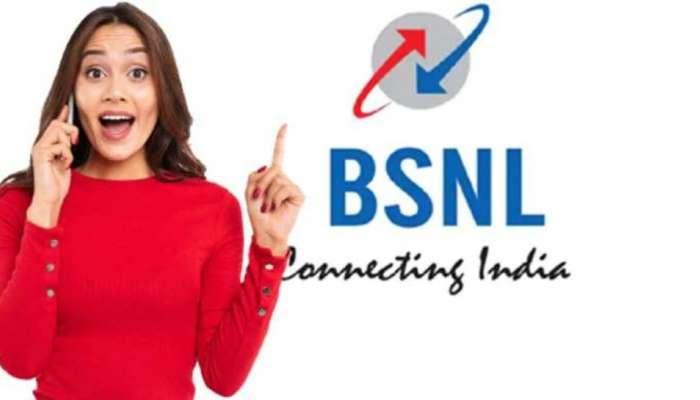 BSNL ಗ್ರಾಹಕರಿಗೆ ಸಿಹಿ ಸುದ್ದಿ : 3 ಹೊಸ ಅದ್ಭುತ ಯೋಜನೆಗಳು ಜಾರಿಗೆ