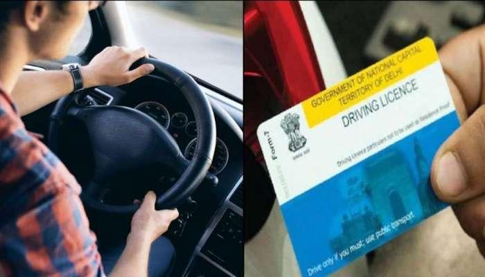 Driving License : ಈಗ ನೀವು RTO ಕಚೇರಿಗೆ ಹೋಗಿ ಚಾಲನಾ ಪರೀಕ್ಷೆ ನೀಡುವ ಅಗತ್ಯವಿಲ್ಲ! DL ಅನ್ನು ಕೇವಲ ಒಂದು ಕ್ಲಿಕ್ನಲ್ಲಿ ಪಡೆಯಬಹುದು!