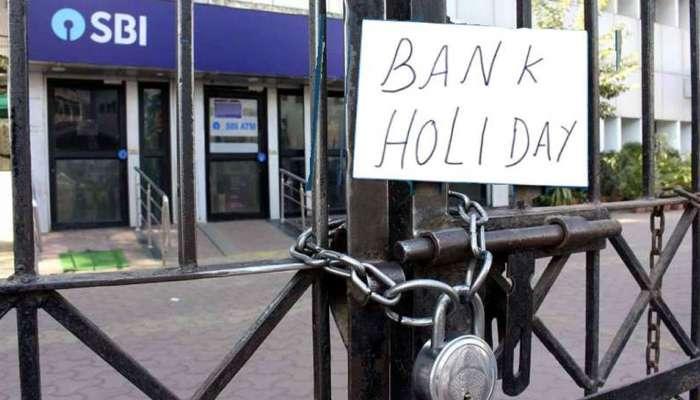 Bank Holidays List: ಸೆಪ್ಟೆಂಬರ್ನಲ್ಲಿ 12 ದಿನ ಬ್ಯಾಂಕ್ಗಗಳಿಗೆ ರಜೆ, ಮನೆಯಿಂದ ಹೊರಡುವ ಮುನ್ನ ಈ ಪಟ್ಟಿಯನ್ನು ಪರಿಶೀಲಿಸಿ