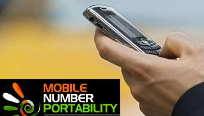 New Mobile Portability Rule - ಇನ್ಮುಂದೆ ಕೇವಲ 1 ರೂ.ಗಳಲ್ಲಿ ಮನೆಯಲ್ಲಿಯೇ ಕುಳಿತು ನಿಮ್ಮ ಮೊಬೈಲ್ ಸಂಖ್ಯೆಯನ್ನು ಪೋರ್ಟ್ ಮಾಡಿ, ಹೊಸ ನಿಯಮದ ಮಾಹಿತಿ ಇಲ್ಲಿದೆ