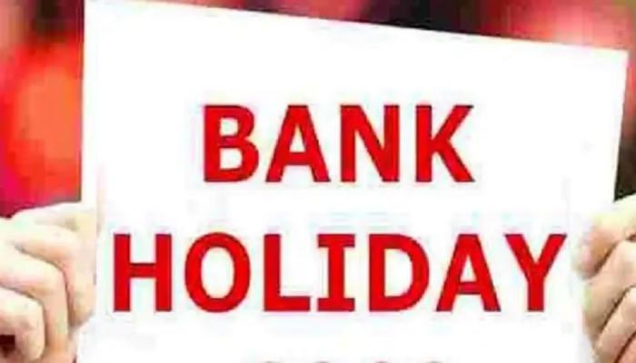 Bank Holidays In October:ಅಕ್ಟೋಬರ್ ನಲ್ಲಿ ೨೧ ದಿನ ಬಂದ್ ಇರಲಿದೆ ಬ್ಯಾಂಕ್ , ಇಲ್ಲಿದೆ  ರಜೆಯ ಸಂಪೂರ್ಣ ಲಿಸ್ಟ್  