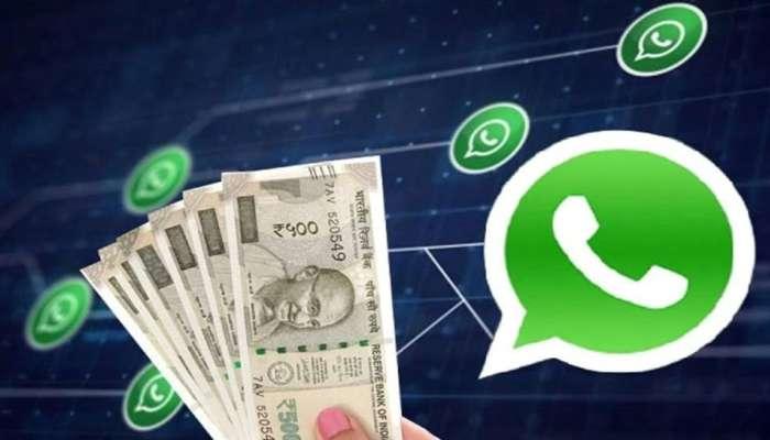 WhatsAppನಲ್ಲಿ ಕೇವಲ 5 ನಿಮಿಷಗಳಲ್ಲಿ ಸಿಗಲಿದೆ  ೧೦ ಲಕ್ಷ ರೂ. ಗಳ ಸಾಲ, ತಕ್ಷಣ ಹೀಗೆ ಅರ್ಜಿ ಸಲ್ಲಿಸಿ