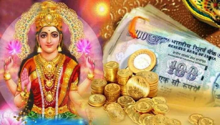Diwali 2021 Money Remedies: ದೀಪಾವಳಿಯಲ್ಲಿ ಈ ಕೆಲಸ ಮಾಡಿ, ಲಕ್ಷ್ಮಿ ದೇವಿಯ ಅನುಗ್ರಹಕ್ಕೆ ಪಾತ್ರರಾಗಿ