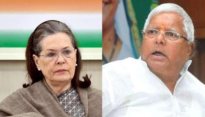 Sonia Gandhi Calls Lalu Yadav: ಮಹಾಘಟಬಂಧನ್ ಬಿಕ್ಕಟ್ಟಿನ ಚರ್ಚೆ ನಡುವೆಯೇ ಲಾಲುಗೆ ಕರೆ ಮಾಡಿದ ಸೋನಿಯಾ ಗಾಂಧಿ