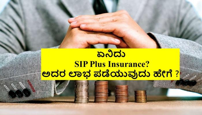 SIP Plus Insurance: SIP ಮೂಲಕ ಹೂಡಿಕೆ ಮಾಡುವವರಿಗೆ ಸಿಗುತ್ತೆ 50 ಲಕ್ಷ ರೂ.ಗಳ ಉಚಿತ Life Insurance! ಹೇಗೆ?